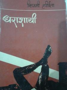 Dharashai